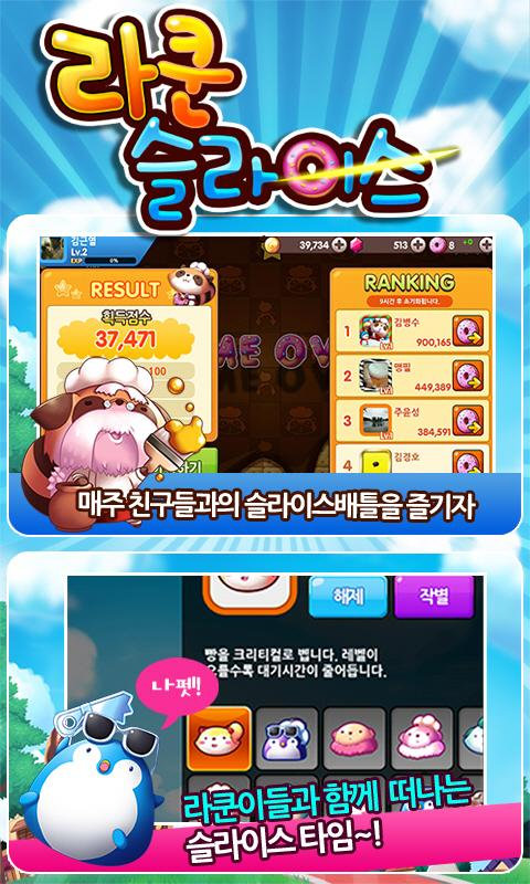 라쿤슬라이스 for Kakao - screenshot