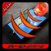 حماية هاتفك من اللمس- جرس صوتي