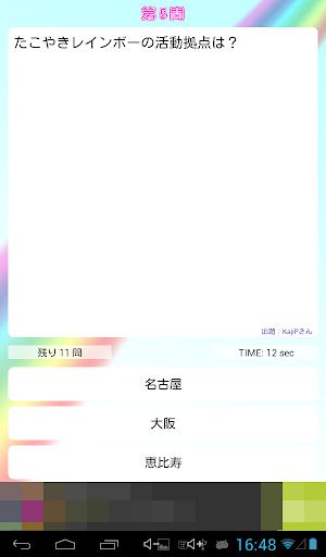 免費娛樂App|たこ虹検定|阿達玩APP