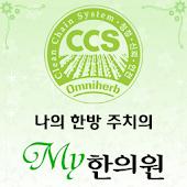 옴니허브 CCS My한의원 (마이한의원)