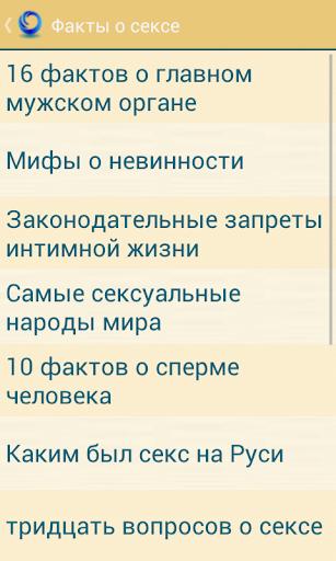 【免費書籍App】Интересные факты-APP點子
