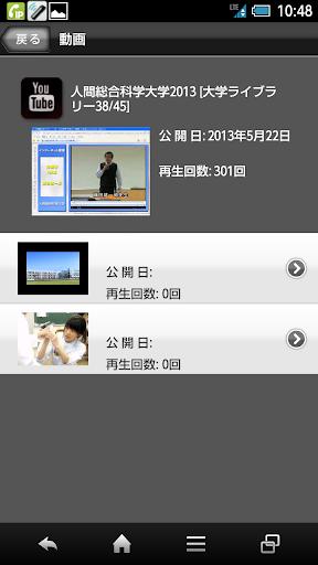 【免費教育App】人間総合科学大学公式アプリ-APP點子