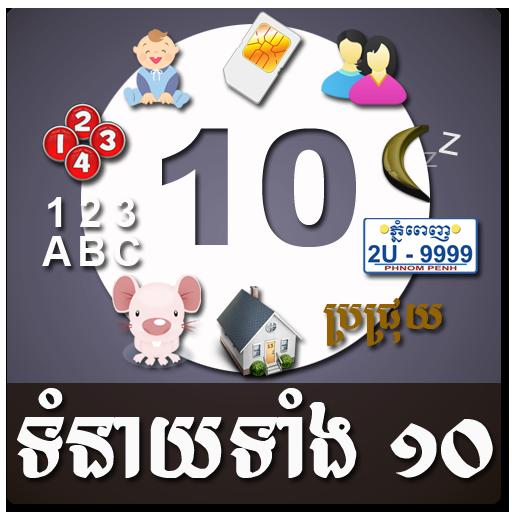 Khmer All Horoscopes