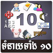 Khmer All Horoscopes