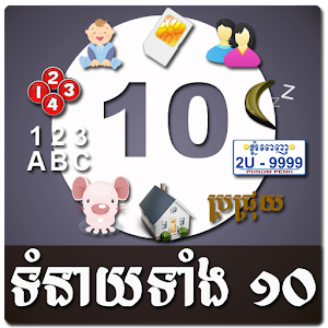 Khmer All Horoscopes 1.0