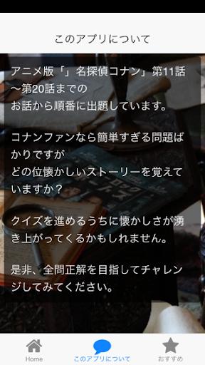 コナンQizuバージョン2