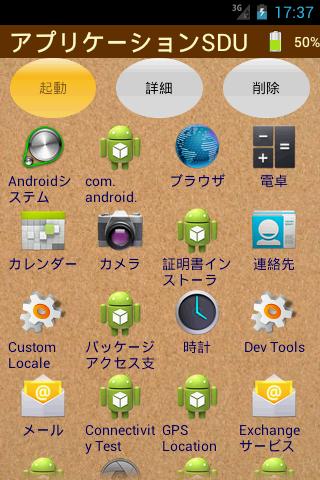 アプリケーションSDU