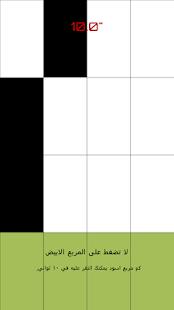 لعبة : انقر المربع الاسود فقط - screenshot thumbnail