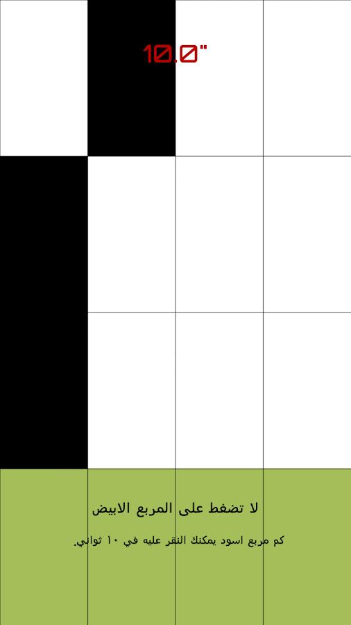 لعبة : انقر المربع الاسود فقط - screenshot