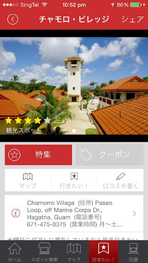 無料旅游Appのアイランドタイム -Island Timem グアム情報- HotApp4Game