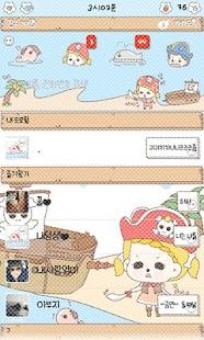 멍옥이 해적포미 카카오톡 테마 - screenshot thumbnail