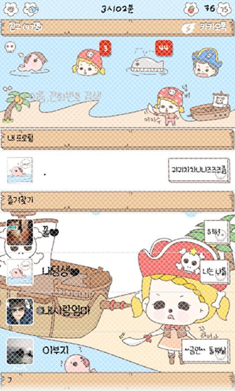 멍옥이 해적포미 카카오톡 테마 - screenshot