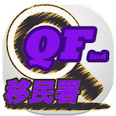 QS Taiwan immigration agency