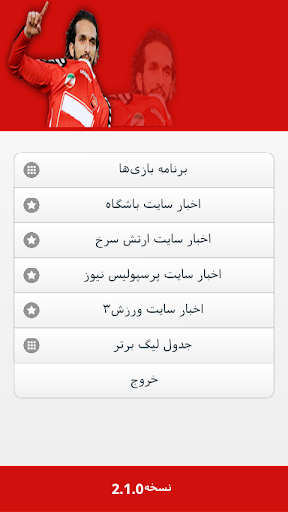 FC-Persepolis