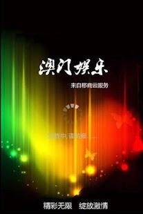 【免費娛樂App】澳门娱乐-APP點子