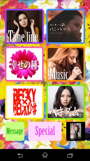 ベッキー オフィシャルアプリ