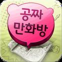 무료 만화 [순정,무협,성인] icon