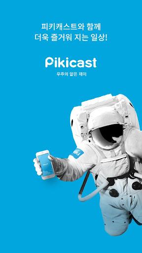 Pikicast 拼奇