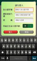 Screenshot of 合作金庫銀行