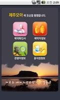 Screenshot of 제주놀레