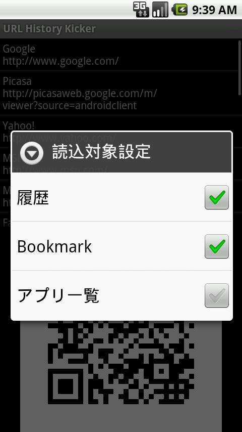 UrlHistoryKicker- screenshot