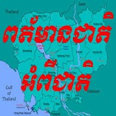 About Khmer News