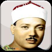 عبدالباسط عبدالصمد-قرآن أدعية