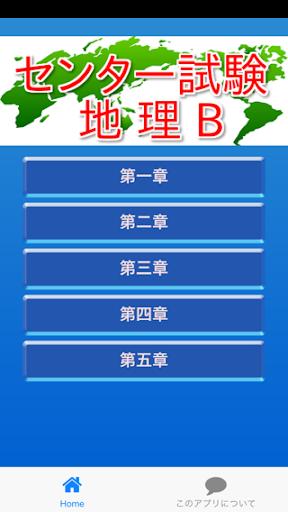 センター試験 地理B