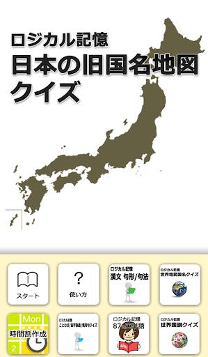 ロジカル記憶 日本の旧国名地図クイズ おすすめ無料勉強アプリ