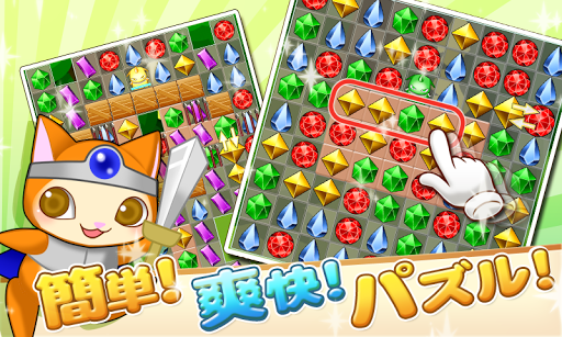ジュエルナイト - 大人気♪無料爽快パズルゲーム