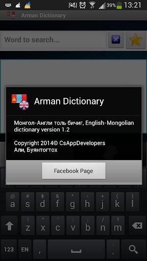 Arman Dictionary