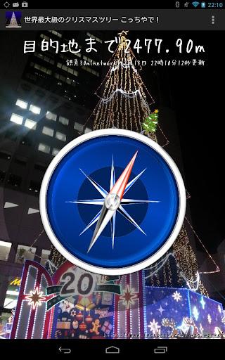 世界最大級のクリスマスツリー こっちやで!