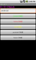 Screenshot of @しらべ