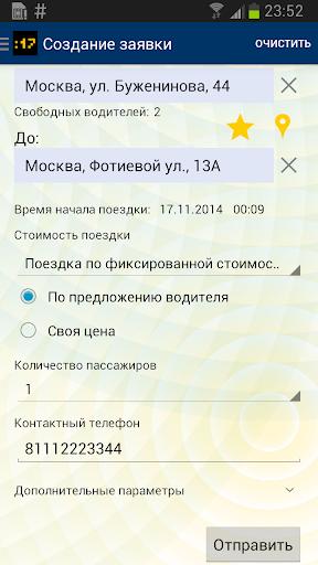 17minut.ru Пассажир