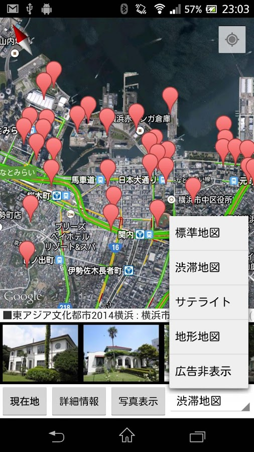 Yokohama Tourist Guide (Local) - screenshot