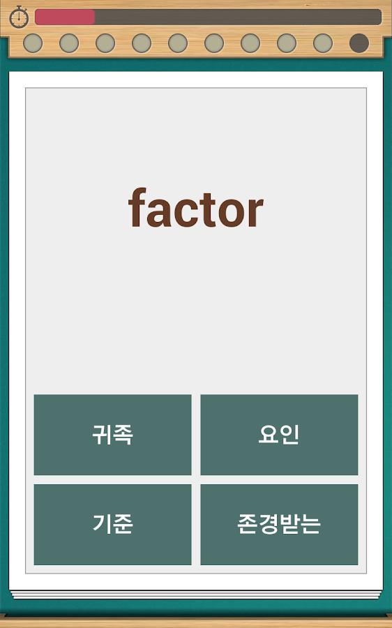 벼락치기 - 공무원 영단어- screenshot