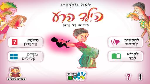 הילד הרע - עברית לילדים