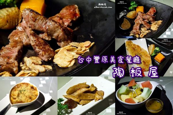 陶板屋- 豐原向陽店