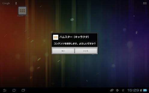 メール素材 - ハムスター(キャラクタ) - screenshot thumbnail