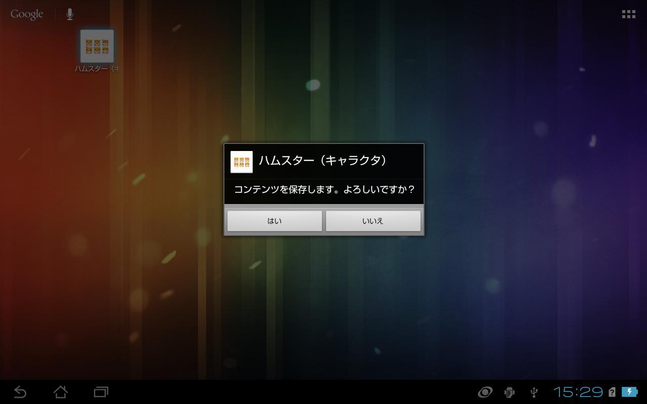 メール素材 - ハムスター(キャラクタ) - screenshot