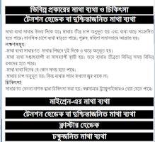 Screenshot of FirstAid-Bengali