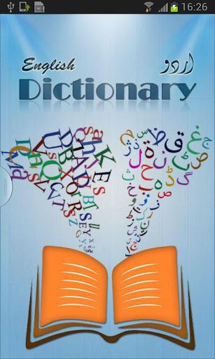 英語烏爾都語詞典