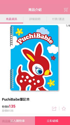 玩免費購物APP|下載Puchi Babie小鹿貝比:行動商城 app不用錢|硬是要APP