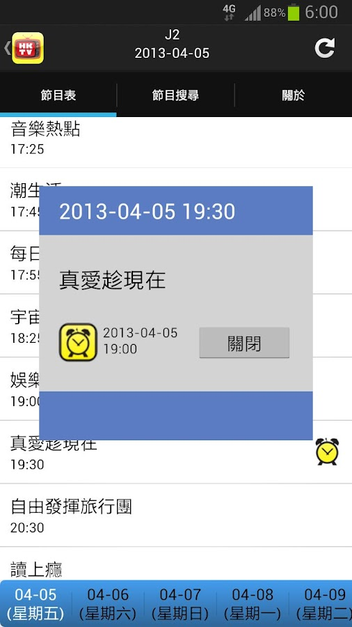 電視節目表 HKTV EPG- screenshot