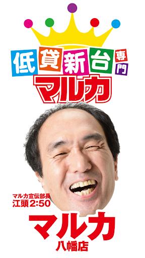 ぱちんこマルカ八幡店