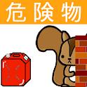 危険物乙5類問題集ー体験版ー りすさんシリーズ