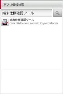 端末仕様確認ツール[OS4.2以下向け]- screenshot thumbnail