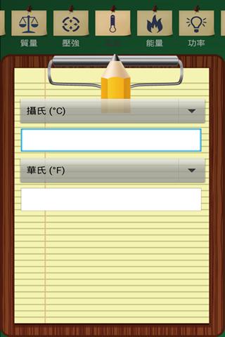 單位換算課堂|玩工具App免費|玩APPs