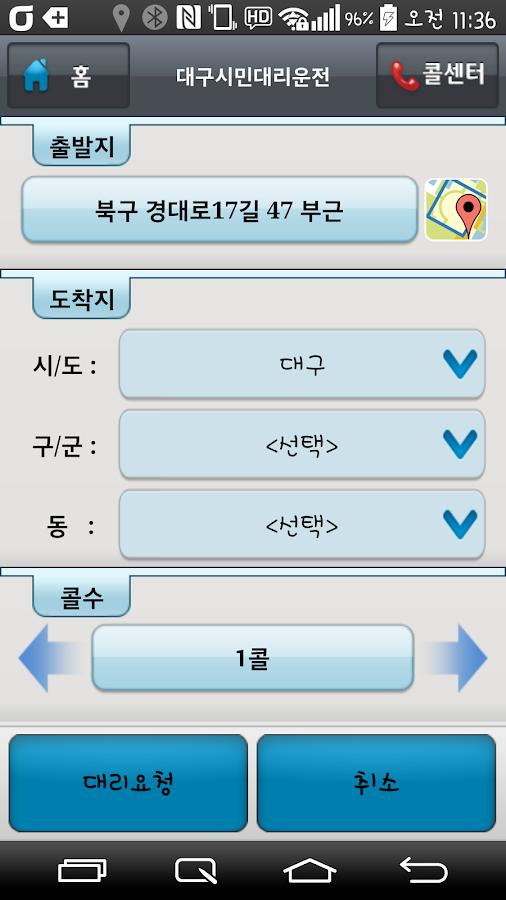 대구시민대리운전- screenshot