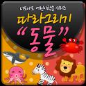 너도나도 따라그리기(동물편)-유익한 학습 앱 icon